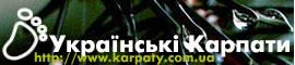 Сайт про регіон Українських Карпат
